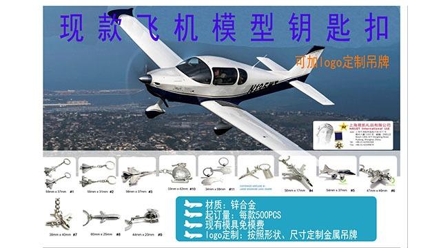 现款飞机模型钥匙扣(可加logo定制吊牌)