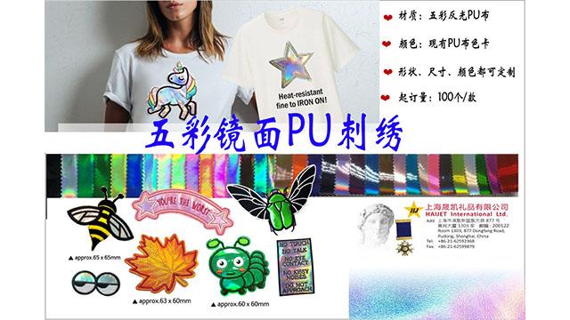 五彩镜面PU刺绣