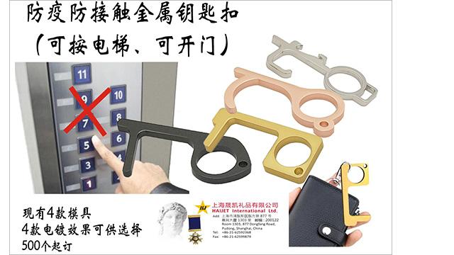 防疫防接触金属钥匙扣