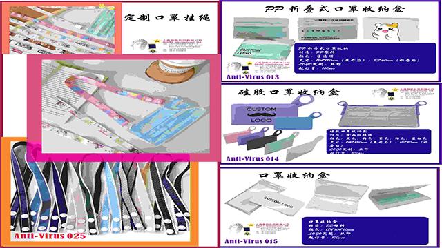 防疫产品定制(2)