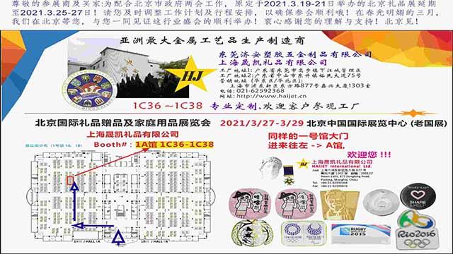 北京国际礼品赠品及家庭用品展览会