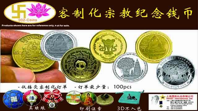 客制化纪念宗教钱币