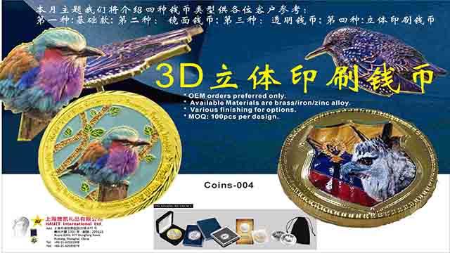 3D立体钱币印刷定制