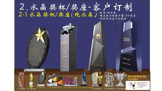 1.水晶奖杯/讲座--客户定制2-1水晶奖杯/奖座(纯水晶)