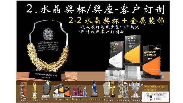 2.水晶奖杯/奖座--客户订制2-2.水晶奖杯+金属吊饰