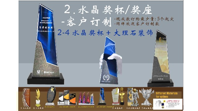 2.水晶奖杯/奖座--客户订制2-4.水晶奖杯+大理石装饰
